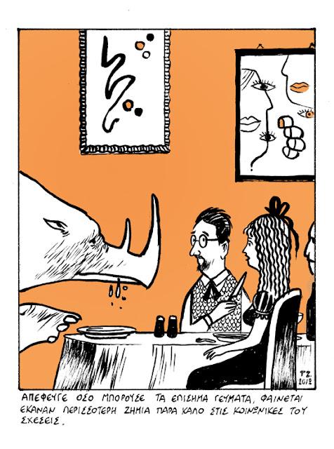 25-3-2012 rhinoceros orange - Kostis Tz ---