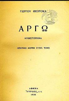 220px-Η_Αργώ,_εξώφυλλο_(1936)