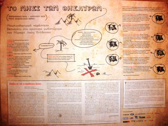 Το πρόγραμμα της βασισμένης στο μυθιστόρημα του R.L. Stevenson  μουσικοθεατρικής παράστασης του Μεγάρου Μουσικής Αθηνών (σκηνοθεσία Θωμάς Μοσχόπουλος)