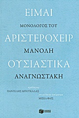 Anagnostakis, Manolis - a monologue