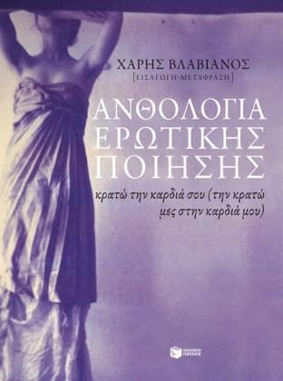 ANTHOLOGIA_ERWTIKIS_POISIS