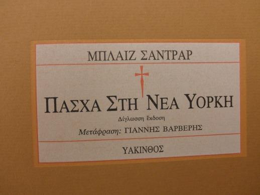 Το εξώφυλλο της πρώτης ελληνικής έκδοσης του ποιήματος. Σήμερα κυκλοφορεί από τις εκδόσεις Ύψιλον.