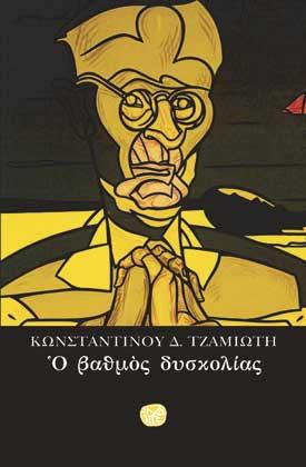 Tzamiotis_bathmos