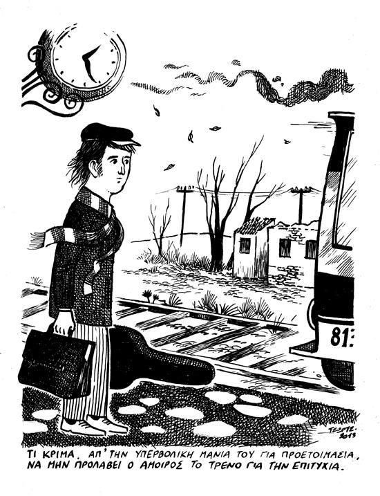 2013.3.4 train -KostisTz--