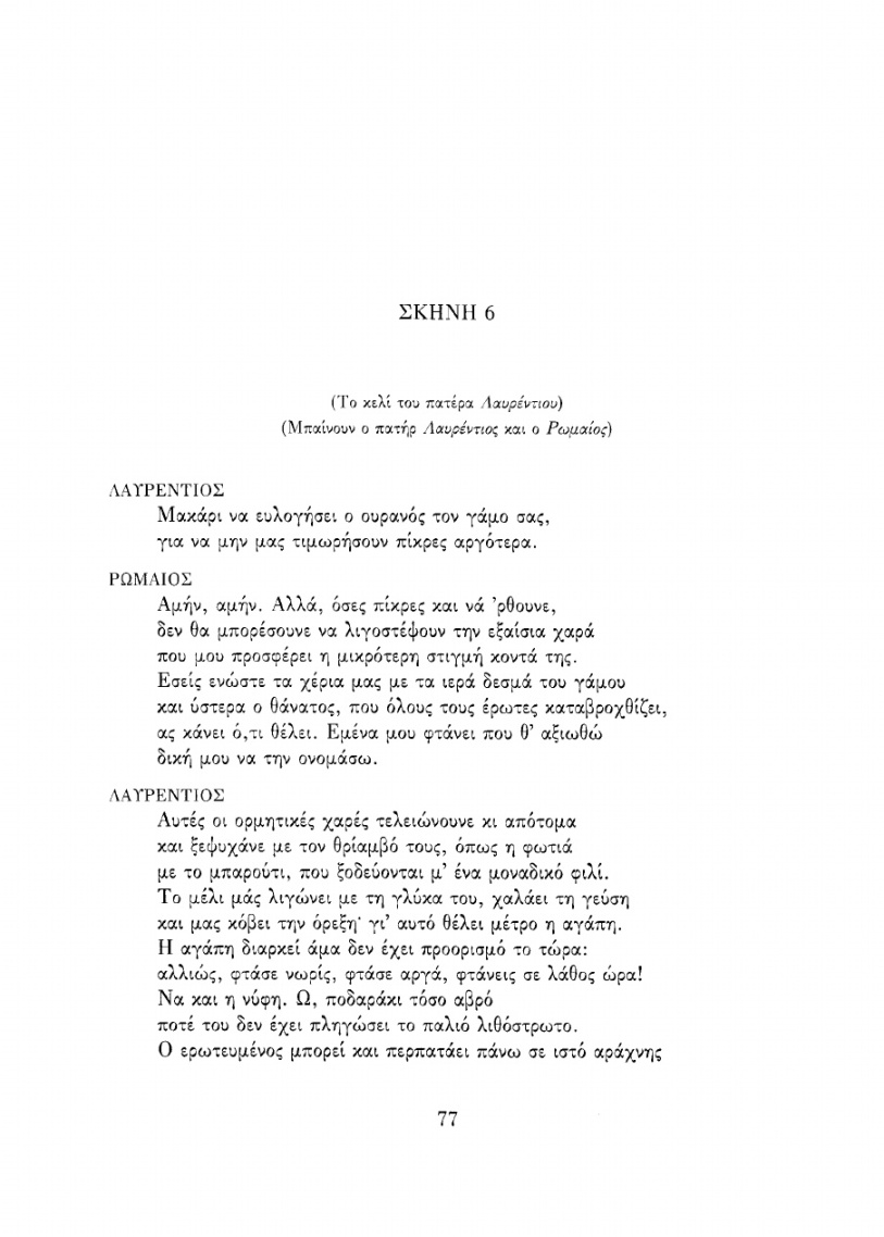 Σαίξπηρ, Ρωμαίος και Ιουλιέτα, μτφ. Ερρίκος Μπελιές, εκδ. Κέδρος