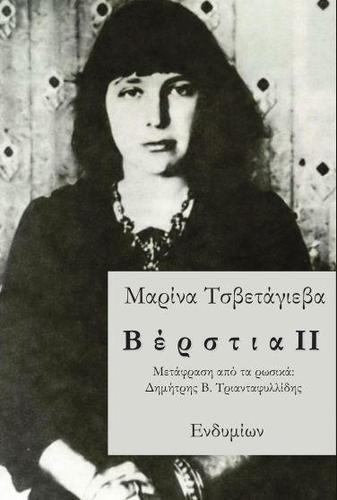 Τσβετάγιεβα