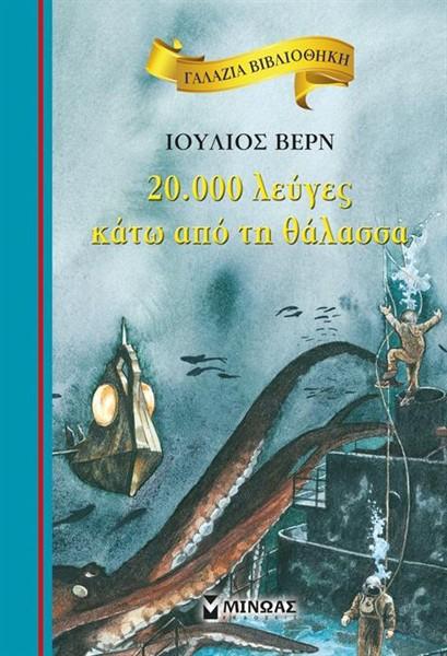 20-000-lefges-kato-apo-ti-thalassa-ebook