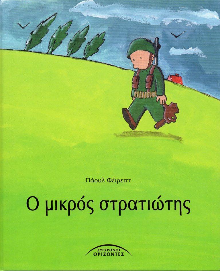 4 Ο μικρός στρατιώτης