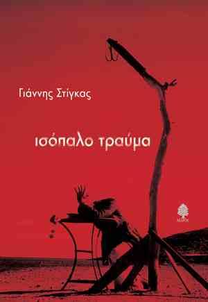 STIGKAS_ISOPALO_TRAYMA