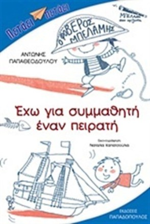 EXW_GIA_SIMMATHITI_ENA_PEIRATI