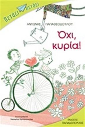 OXI_KYRIA
